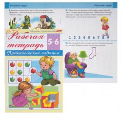 Книжка развивающая А5 8л Hatber Рабочая тетрадь Для детей 5-6лет 8Кц5_15690