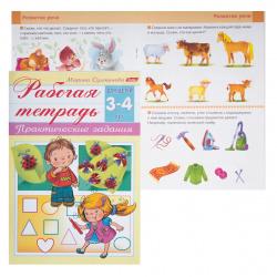 Книжка развивающая А5 8л Hatber Рабочая тетрадь Для детей 3-4лет 8Кц5_15688