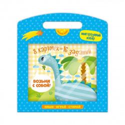 Набор карточек для мальчиков Феникс Пиши играй стирай Динозавр 8шт 51701