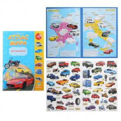 Книжка А4 8л Геодом Атлас мира Автомобили с наклейками