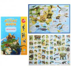 Книжка А4 8л Геодом Атлас мира Динозавры с наклейками