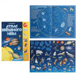Книжка А4 8л Геодом Атлас Звездное небо с наклейками