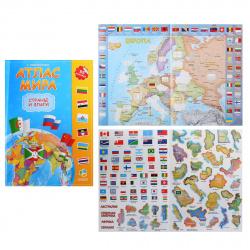 Книжка А4 8л Геодом Атлас мира Страны и флаги с наклейками