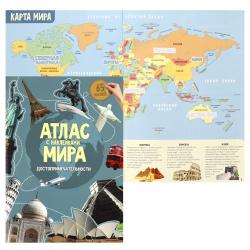 Книжка А4 8л Геодом Атлас мира Достопримечательности с наклейками