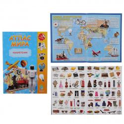 Книжка А4 8л Геодом Атлас мира Изобретения с наклейками