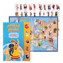 Книжка А4 8л Геодом Атлас мира Народы и костюмы с наклейками