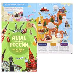 Книжка А4 8л Геодом Атлас России Наша Родина-Россия с наклейками