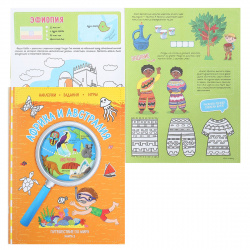 Книжка А4 16л Геодом Путешествуй по миру Африка и Австралия с наклейками