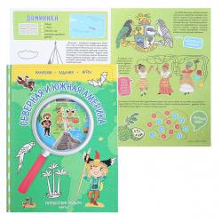 Книжка А4 16л Геодом Путешествуй по миру Северная и Южная Америка с наклейками