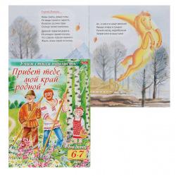 Книжка А5 8л Hatber Учим стихи наизусть для детей 6-7 лет Привет тебе, мой край родной 8Кц5_15695