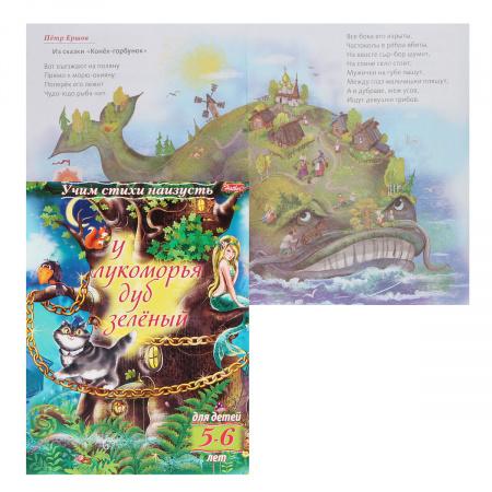 Книжка А5 8л Hatber Учим стихи наизусть для детей 5-6 лет ...