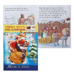 Книжка А5 8л Hatber Учимся читать по слогам Волк и Лиса 8Кц5_12410