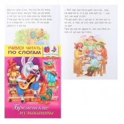 Книжка А5 8л Hatber Учимся читать по слогам Бременские музыканты 8Кц5_13323