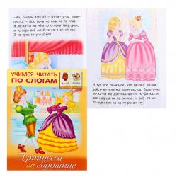 Книжка А5 8л Hatber Учимся читать по слогам Принцесса на горошине 8Кц5_13324