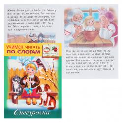Книжка А5 8л Hatber Учимся читать по слогам Снегурочка 8Кц5_13326