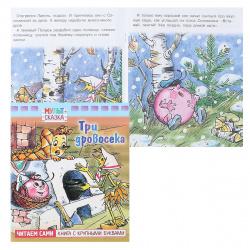 Книжка А5 8л Hatber Книга с крупными буквами Мульт-сказка Три дровосека