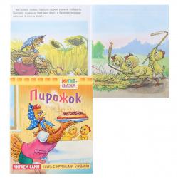 Книжка А5 8л Hatber Книга с крупными буквами Мульт-сказка Пирожок 060011