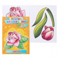 Аппликация 14*20см 4л Проф-Пресс Простые аппликации Цветы А-3185