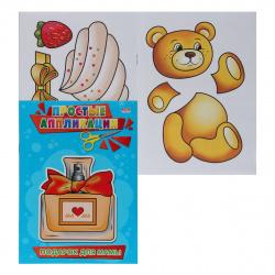 Аппликация 14*20см 4л Проф-Пресс Простые аппликации Подарок для мамы А-3182