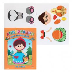 Аппликация 16*22см 4л Проф-Пресс Для малышей Сказки А-8556