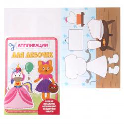 Аппликация 20*28см 4л Проф-Пресс Первые аппликации с цветной бумагой Для девочек
