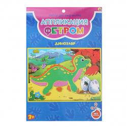 Аппликация 21*30см, самоклеящаяся, европодвес, блистер Рыжий кот Динозавр А-2577