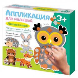 Аппликация EVA Десятое Королевство Для малышей Лесные жители 5 шт 02829