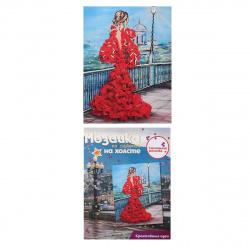 Мозаика из пайеток на холсте в смешанной технике 30*40см Девушка в красном МХ-31 с подрамником