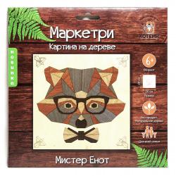 Мозаика деревянная Маркетри 20*20 КОТЕИН Мистер Енот KD0200