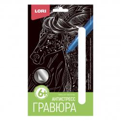 Гравюра с эффектом серебра 11*14,5 Lori Красивая лошадь Гр-587