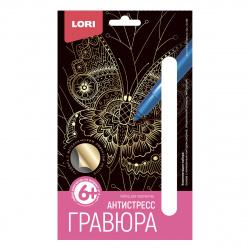 Гравюра с эффектом золота 11*14,5 Lori Экзотическая бабочка Гр-589