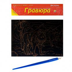 """Гравюра с эффектом """"золото"""" Два волка Рыжий кот Г-0965"""