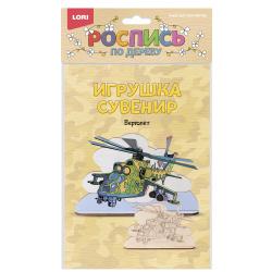 Набор для росписи Игрушка-сувенир Вертолёт дерево Lori Фнр-020