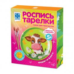 Набор для росписи Декоративная тарелка Буренка пластик Фантазёр 717054