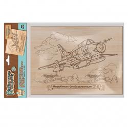 Картина для выжигания 1шт, 6+ Истребитель-бомбардировщик: СУ-22 Десятое Королевство 04126