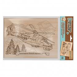 Картина для выжигания 1шт, 6+ Транспортно-боевой вертолет: МИ-35 Десятое Королевство 04125