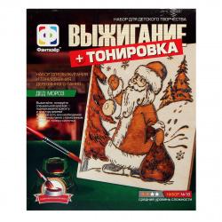 Набор для выжигания с тонировкой Fantazer Дед Мороз 367018