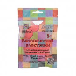 Песок кинетический для лепки 1 цвет 75гр Hobbius SPX в пакете с европодвесом №1 розовый
