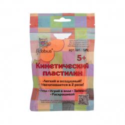 Песок кинетический для лепки 1 цвет 75гр Hobbius SPX в пакете с европодвесом №3 оранжевый