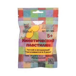 Песок кинетический для лепки №4 Hobbius 1 цвет, 75гр, цвет желтый Hobbius SPX