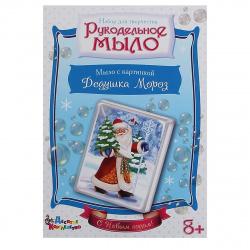 Набор для мыловарения Десятое Королевство Дедушка Мороз 02626