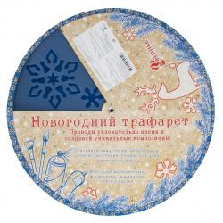 Трафарет-раскраска Феникс-Презент Снежинки и звезды 25*25 78065 европодвес