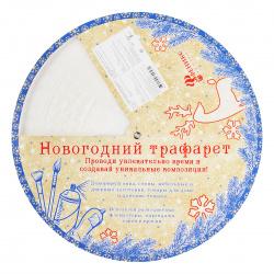 Трафарет-раскраска пластик, 25*25см, пакет, европодвес Санки с подарками Феникс-Презент 78064