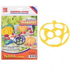 Трафарет-раскраска фигурный Луч Тыква и овощи 17С 1149-08 европодвес
