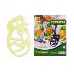 Трафарет-раскраска фигурный Луч Ананас с фруктами 17С 1148-08 европодвес