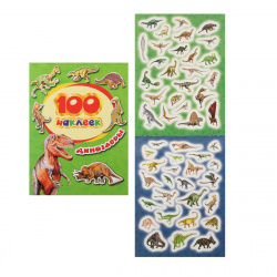 Наклейки 100шт РОСМЭН Динозавры глянц лам 34614