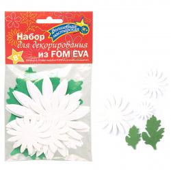 Декор EVA Хризантема тип 1 Волшебная мастерская FOM EVA ВХр-тип 1 белый