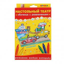 Набор для рисования карандашами восковыми 12 цветов 15*21см Луч Настольный театр Путешествие 25С 1533-08