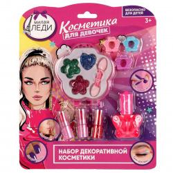 Косметика детская Энчантималс Энчантималс 12 предметов Милая Леди 77024-ENS