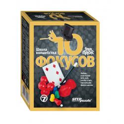 Набор фокусов Step Puzzle 10 фокусов Черный набор 76076